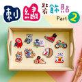 三瑩SST-71 刺繡裝飾貼紙