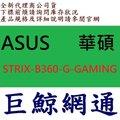 華碩 ASUS STRIX B360-G GAMING 主機板 B360 G