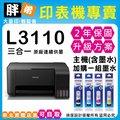 【胖弟耗材+免運+含稅價+促銷B】 EPSON L3110 原廠連續供墨 取代L360