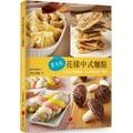 零失敗花樣中式麵點:50款必學的饅頭、包子與蔥油餅、燒餅