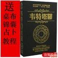 韋特經典塔羅牌 全套正版占卜庫洛牌 送桌布+錦囊魔法袋+教學書(免運費)