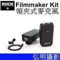 台南弘明攝影 RODE Filmmaker Kit 領夾式 麥克風 套組 公司貨 MIC 無線 無線領夾式麥克風