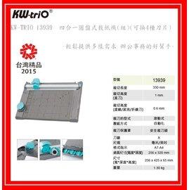 KW-TRIO 13939  四合一圓盤式裁紙機(組)(可換4種刀片)~輕鬆提供多樣需求 辦公事務的好幫手~