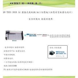 KW-TRIO 3018 A4 圓盤式裁紙機(組)(附壓板)(鋁製材質輕量化設計)~省力好裁切 輕鬆好使用~