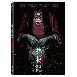 ~Welcome Music~ 林投記  Circle of Noose DVD