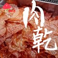 【嚴選肉乾】 蒜味豬肉紙 (有嚼勁)