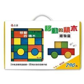信誼 移動的積木禮物盒 上誼 信誼 作者米津祐介 遊戲書 兒童節禮物 生日禮物 聖誕節禮物 兒童玩具