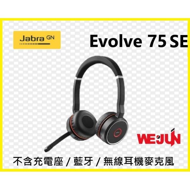 [魏贊科技] Jabra Evolve 75 Stereo UC 專業無線立體聲耳機