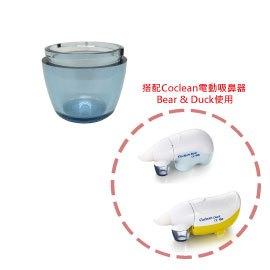 韓國~Coclean DUCK(俏皮鴨) & BEAR (胖胖雄) 電動吸鼻器配件~ 吸鼻器專用鼻涕槽