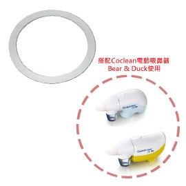 韓國~Coclean DUCK & BEAR 電動吸鼻器配件~鼻涕槽上專用矽膠墊圈