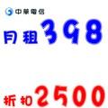 【中華攜碼月租398專案】 iPad (128G) Wifi
