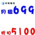 【中華攜碼月租699】ASUS ZE554KL (4+64G)