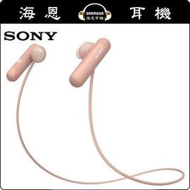 ~海恩 ~ SONY WI~SP500 粉色 無線藍牙耳道式耳機 NFC IPX4 防汗與