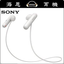 ~海恩 ~ SONY WI~SP500 白色 無線藍牙耳道式耳機 NFC IPX4 防汗與