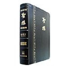 《中文聖經啟導本》華麗增訂新版 144-4_CSB103