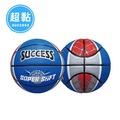 成功 S1172 超黏街頭籃球