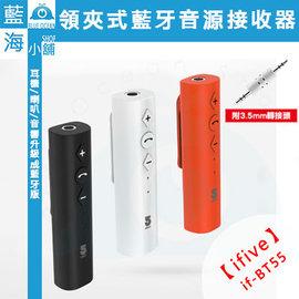 ifive 五元素 BT55領夾式藍牙音源接收器 (耳機/喇叭/音響升級成藍牙版/i7/i8/ix/蘋果/安卓)