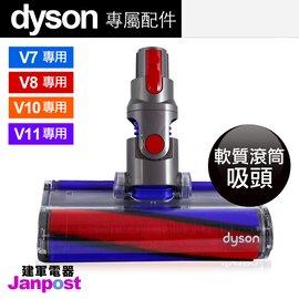 【建軍電器】原廠 Dyson V8 專用 SV10 Fluffy 軟質滾筒毛刷吸頭(可吸大顆粒)