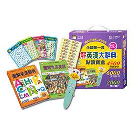 小牛津 圖解英漢大辭典點讀寶盒(附點讀筆) 4500單字、6000生活例句