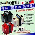 【旭加SYUJIA】日本音響專用 【隔離式】變壓器 降壓器 110V/100V 200W 免運