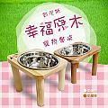 KNEIS 凱尼斯幸福原木寵物餐桌 (附贈不鏽鋼碗) 符合貓(狗)體工學設計