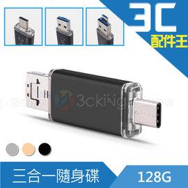 lestar三合一128G高速隨身碟  Type~C USB Micro  高速傳輸 安卓