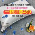 負離子田邊釋壓枕 (二入)。台灣製造。杜拜飯店愛用材質😎😎