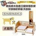 日本DoggyMan【高木製立式可調整餐飲桌組】犬貓用寵物餐桌(不含碗)