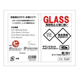 【Switch 紫光 抗藍光】 9H鋼化膜二強 玻璃滿版 螢幕保護貼 一組兩片 iPhone7 iPhone8 iPhoneX Switch保護貼