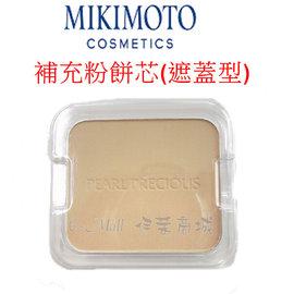 清倉品~MIKIMOTO 御木本~潤澤兩用粉餅蕊 (遮蓋型/ PO03) 日本製