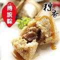 【圍爐大亨】手工好彩頭傳統肉粽1顆