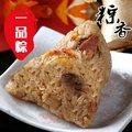 【圍爐大亨】手工一品蛋黃肉粽(大顆x1)