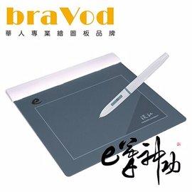 Bravod e筆神功 軟式超薄輕巧繪圖板 EP~1601~ 書畫學習軟體~