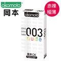 免運唷~~~日本 岡本 OKAMOTO 003 保險套(10入裝)NUDE 赤裸 衛生套