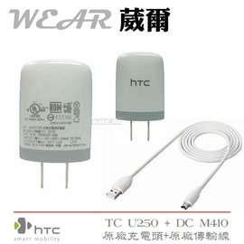 HTC TC U250~ 旅充頭 傳輸線~Desire 600 Desire 606h D