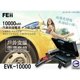 【品程科技】 FEii 可充式汽車救援行動電源 打氣組 (EVK-10000)