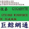 技嘉 gigabyteGTX1060 WINDFORCE OC 3G 威風版 顯示卡 GV-N1060WF2OC-3GD