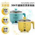 大家源 304不鏽鋼蒸煮兩用美食鍋1L+蒸籠TCY-2727A+B/ Y