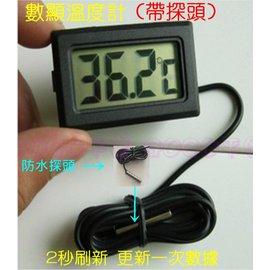GOGO 數顯溫度計 電子溫度計 溫度傳感器 魚缸溫度計 冰箱溫度計 帶探頭