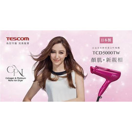 TESCOM 日本白金奈米膠原蛋白吹風機 TCD5000TW