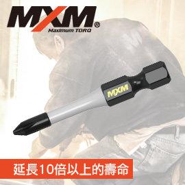 MXM專業手工具  高強度抗衝擊十字起子頭 50mm 10件組   10倍耐用