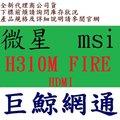 MSI 微星 H310M FIRE 8代INTEL 主機板 ( H310M WATER免費昇級版