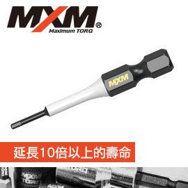 MXM專業手工具  高強度抗衝擊六角型起子頭 50mm 10件組  10倍耐用