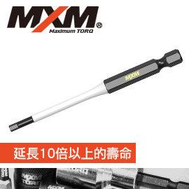 MXM專業手工具  高強度抗衝擊六角型起子頭 89mm 5件組  10倍耐用