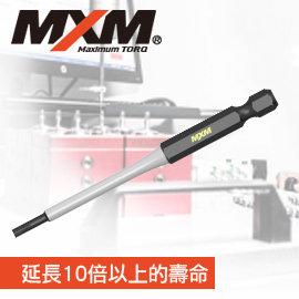 MXM專業手工具  高強度抗衝擊梅花型起子頭 89mm 5件組  10倍耐用