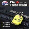Samsonite新秀麗AT美國旅行者國際通用TSA海關鎖外接式三碼密碼鎖行李箱 出國必備Z19*16040