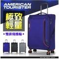 《熊熊先生》新秀麗 AT 美國旅行者 DB7 可加大 行李箱 極輕量 (2.6 kg) 旅行箱 商務箱 出國箱 27吋 飛機大輪 出國...