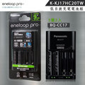 Panasonic eneloop pro 黑鑽低自放電池充電組(BQ-CC17充電器+3號2顆) K-KJ17HC20TW