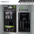 Panasonic eneloop pro 黑鑽低自放電池充電組(BQ-CC17充電器+4號2顆) K-KJ17HC02TW