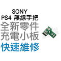 SONY PS4 原廠無線手把 充電孔 充電小板 三角板 JDS-030 無法充電 充電不良 全新零件【台中恐龍電玩】